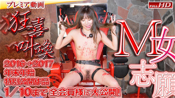 UNCENSORED Gachinco gachip345 ガチん娘! gachip345 絵里子-M女志願14-, AV uncensored