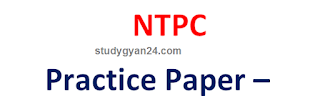 NTPC Practice Paper | NTPC Mock Test