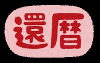 長寿祝いのイラスト文字(還暦・横書き)