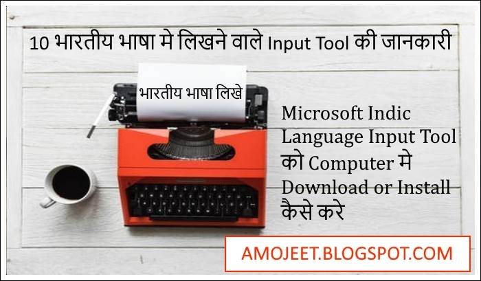 Microsoft-indic-language-input-tool-को-computer-में-download-install-kaise-kare