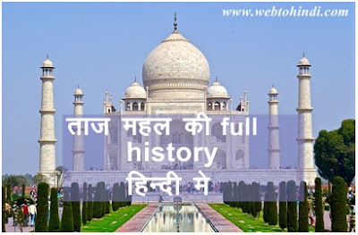 about the taj mahal