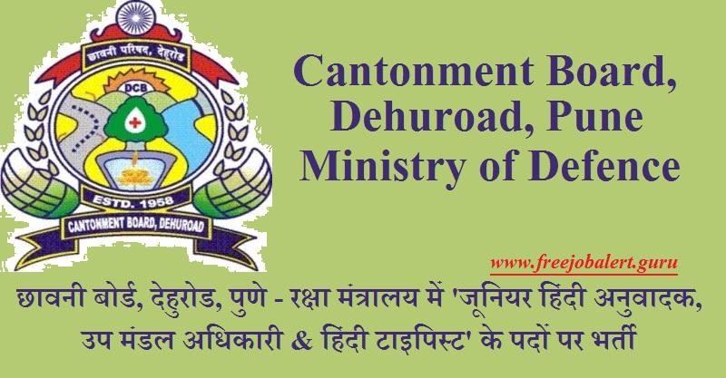CB Dehuroad Recruitment 2018