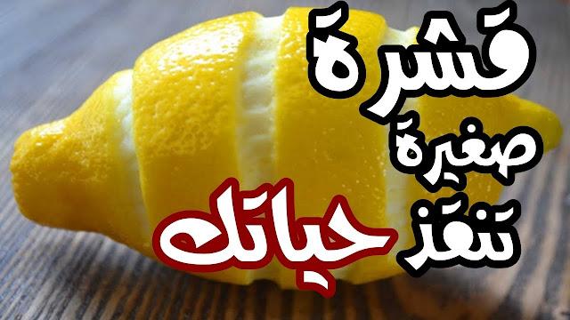 إياك والليموناضة.. كيف تُعالج التهاب الحلق من دون اللجوء إلى طبيب؟