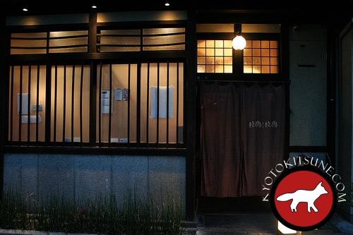 Entrée du restaurant Guilo Guilo à Kyoto