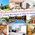 15 ที่พักเมืองเชียงใหม่ เน้นสำหรับครอบครัว บ้านพักเป็นหลังๆ ประหยัด และที่พักแนวพูลวิลล่า มาให้เลือกพักกันเน้อเจ้า