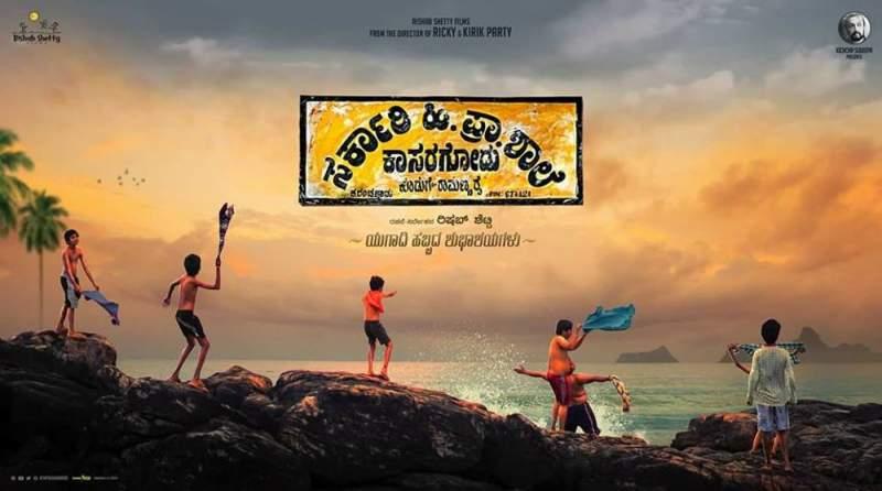 Sarkari Hiriya Prathamika Shale Kasaragodu Movie Poster