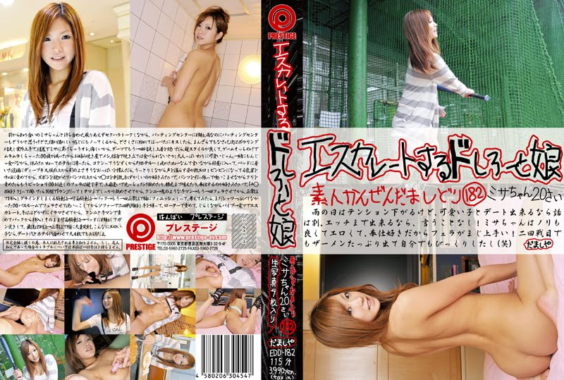 De-Escalated Girl #182 - Misa Kudo_หนังx