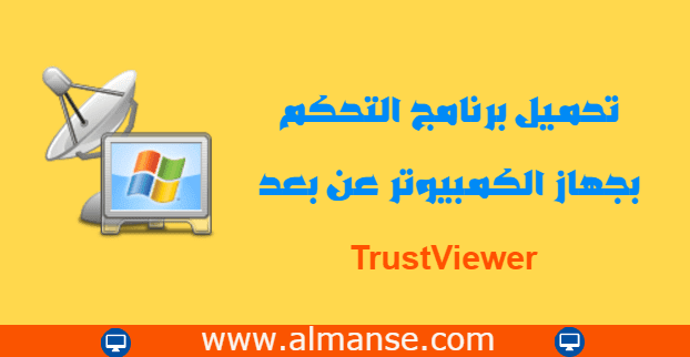 download TrustViewer