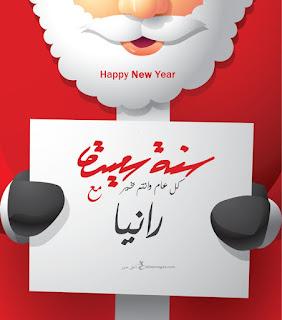 اكتب اسمك على صور بابا نويل 2020 مع رانيا