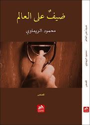 """الأديب محمود الريماوي يصدر مجموعة قصصية """"ضيف على العالم"""" !"""
