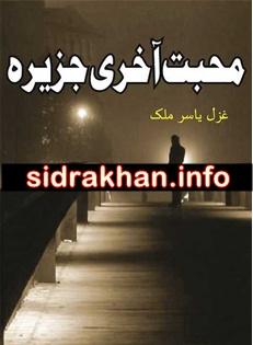 Mohabbat Aakhri Jazeera