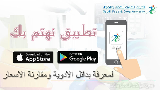 http://www.rftsite.com/2019/05/saudi-fda.html