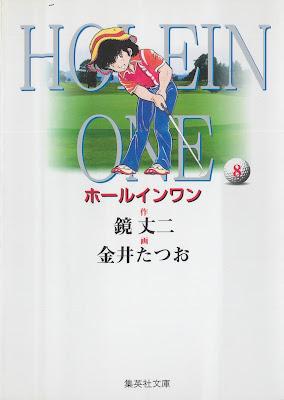 [Manga] ホールインワン 文庫版 第01-08巻 [Horu in Wan Bunkoban Vol 01-08] Raw Download