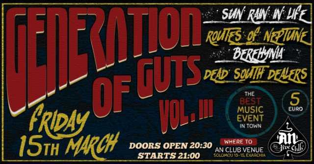 GENERATION OF GUTS Fest Vol.3: Παρασκευή 15 Μαρτίου @ An Club