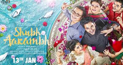 Shubh Aarambh 2017 Gujarati Full Movie Download WebDL