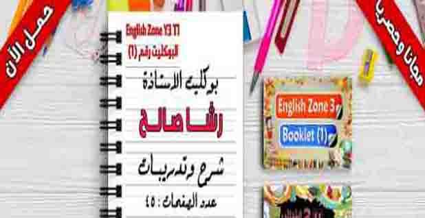 تحميل  بوكليت الاستاذة رشا صالح في منهج English Zone للصف الثالث الابتدائي الترم الأول 2019