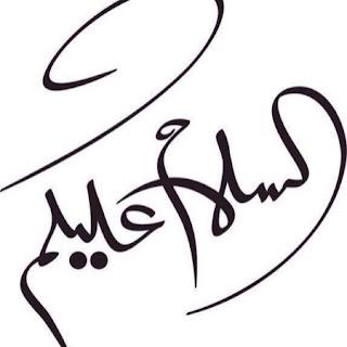 السلام عليكم ورحمة الله وبركاته , صور مكتوب عليها السلام عليكم , تحية السلام