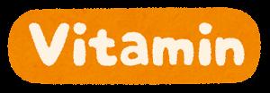 Vitamin(ビタミン)