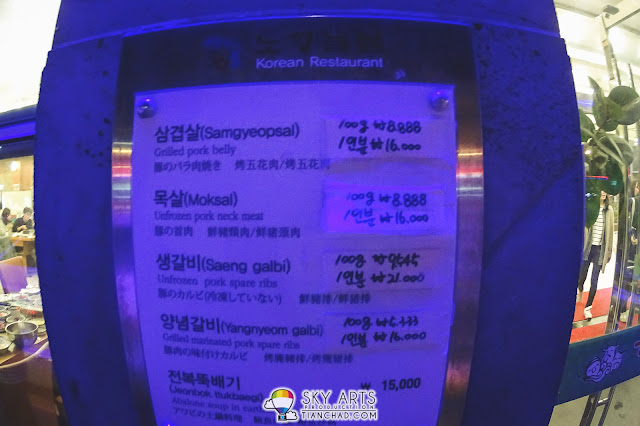 BBQ price list for Neulbom Black Pork (늘봄흑돼지)