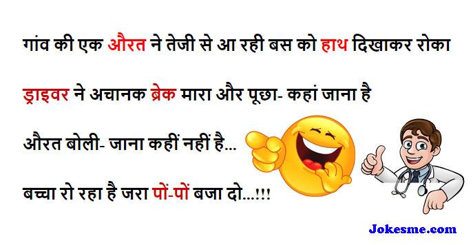 कानून के रखवालों | Desi hindi funny jokes