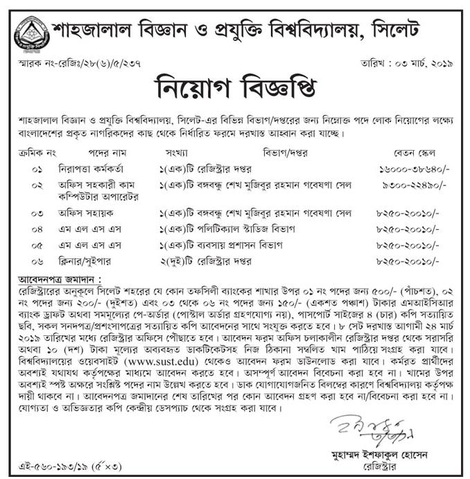 Shahjalal University of Science and Technology (SUST) Job Circular 2019