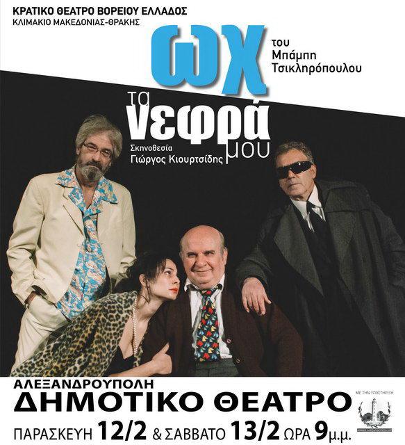 Η θεατρική παράσταση του ΚΘΒΕ «Ωχ τα νεφρά μου» στην Αλεξανδρούπολη