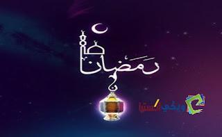 حالات واتس اب عن رمضان 2018 : رسائل واتس اب لرمضان