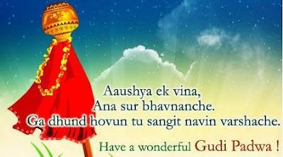 Gudi-Padwa-Messages-2016