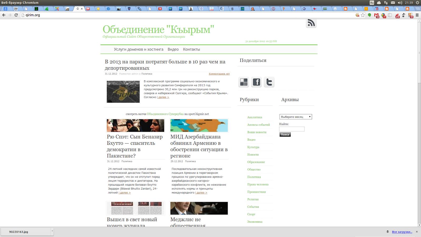 сайт знакомств крымскотатарсий