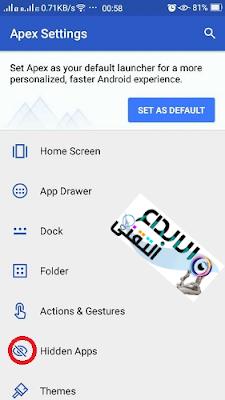 اخفاء التطبيقات بإستخدام Apex Launcher