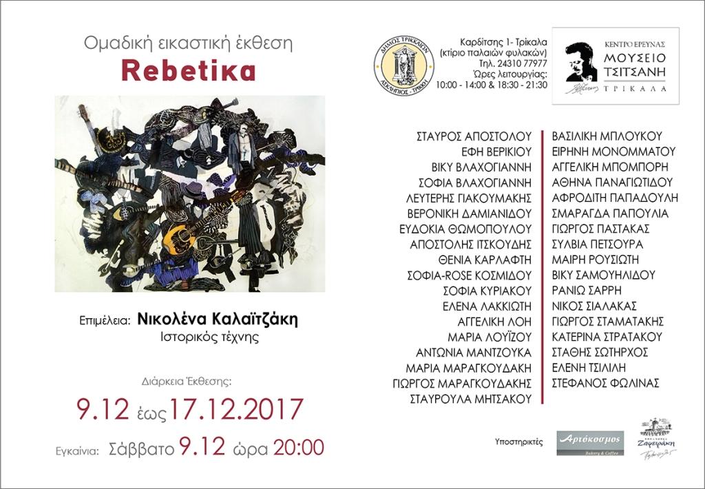 Εγκαινιάζεται έκθεση για τα Rebetika στο Μουσείο Τσιτσάνη στα Τρίκαλα
