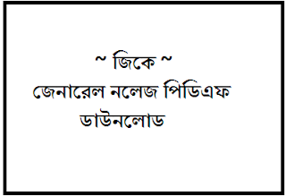 General Knowledge In Bengali For All Competitive Exam
