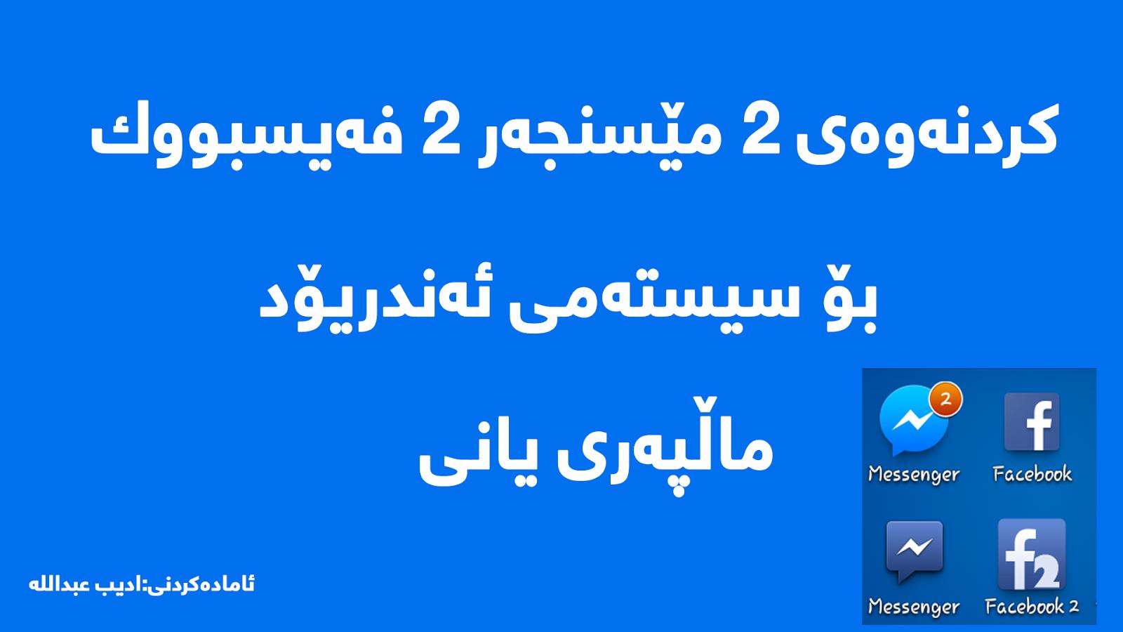 مێسینجهر 2 فهیسبووك 2 بۆ سیستهمی ئهندریۆد Facebook