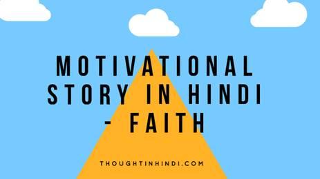 Motivational Story in Hindi - Faith