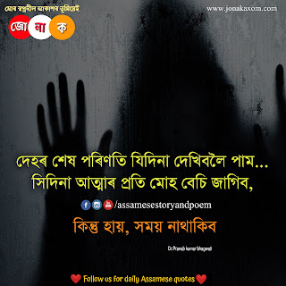 Romantic quotes assamese| assamese friendship quotes