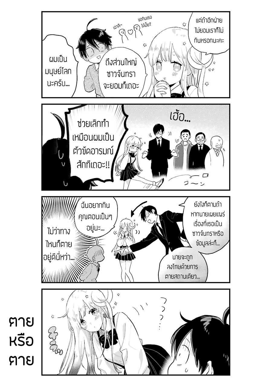 อ่านการ์ตูน Hoshoku-kei heroine ni ato ichi-nen inai ni taberaremasu ตอนที่ 1 หน้าที่ 14