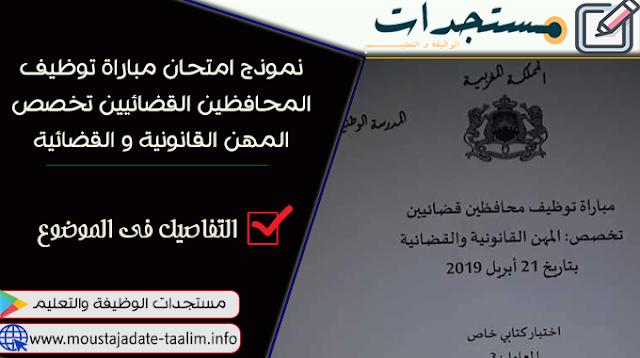 نموذج امتحان مباراة توظيف المحافظين القضائيين تخصص المهن القانونية و القضائية ليوم 21 ابريل 2019