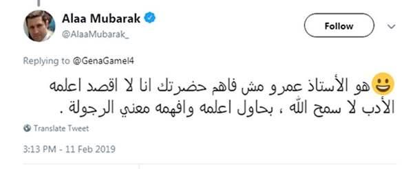 """علاء مبارك يرد على عمرو أديب: """"أنا بحاول أعلمك معنى الرجولة"""" 1 12/2/2019 - 12:12 م"""