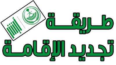 بالصور....كيفية الاستعلام عن انتهاء الاقامة وصلاحيتها من خلال موقع أبشر للجوازات السعودية