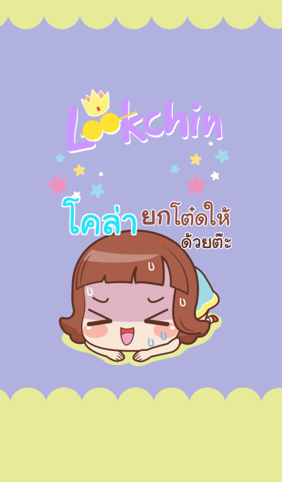 COLA lookchin emotions_S V05