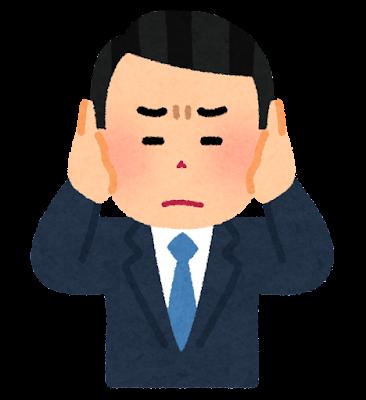 耳をふさぐ人のイラスト(男性)