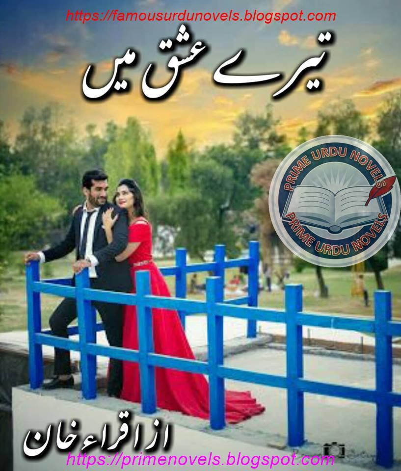 Pdf mein urdu novel tere ishq