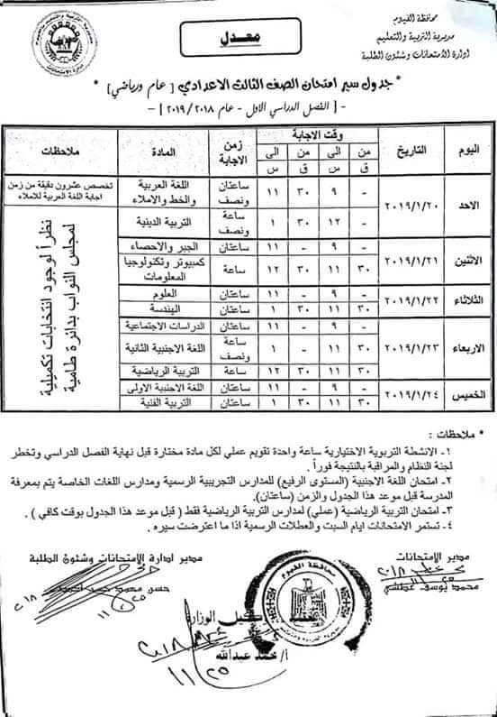 جدول إمتحانات الصف الثالث الإعدادي 2019 ترم أول محافظة الفيوم