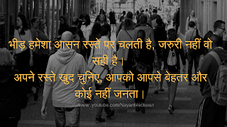 Inspiring Motivational Quotes Images in Hindi