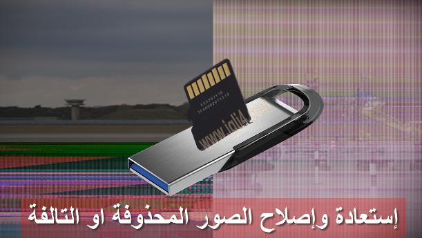 إستعادة وإصلاح الصور المحذوفة او التالفة في الفلاش ميموري او SD Card