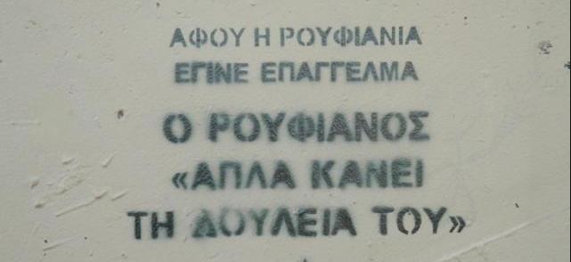 Image result for ΡΟΥΦΙΑΝΟΣ