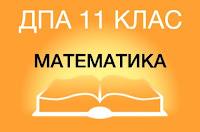 http://osvita.ua/school/certification/dpa-starshaya-shkola/46137/