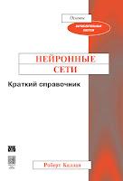 книга Роберта Каллана «Нейронные сети. Краткий справочник» - читайте отдельное сообщение в моем блоге