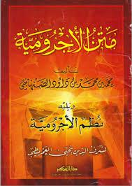 Kitab Pelajaran Kaidah Bahasa Arab: Matn al-Jurmiyyah Untuk Pemula