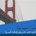 الجسور البيتونية طبقا لكود اشتو الامريكي